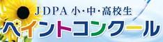JDPA小・中・高校生ペイントコンクール